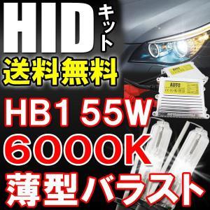HIDフルキット / HB1 / 55W 薄型バラスト /  6000K  / リレーハーネス付き / 保証付き|autoagency