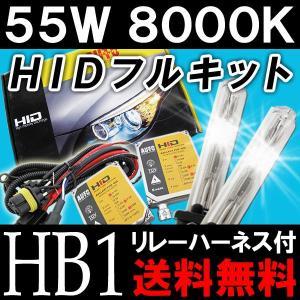 HIDフルキット / HB1 / 55W 厚型バラスト /  8000K  / リレーハーネス付き / 保証付き|autoagency
