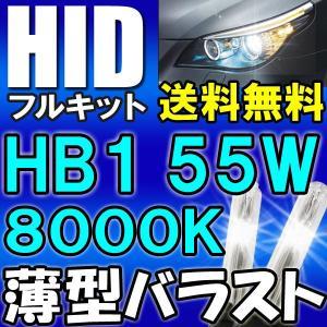 HIDフルキット / HB1 / 55W 薄型バラスト /  8000K  / リレーハーネス付き / 保証付き|autoagency