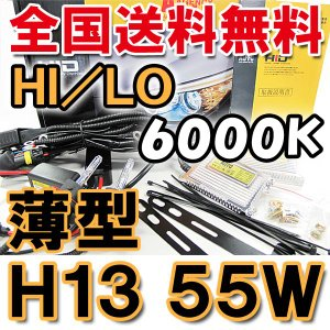 HIDフルキット / H13 HI/LO切替式 / 6000K / 55W 薄型バラスト / 防水加工 autoagency