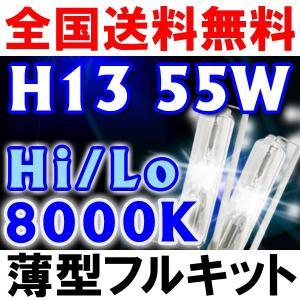 HIDフルキット / H13 HI/LO切替式 / 8000K / 55W 薄型バラスト / 防水加工 autoagency