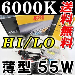 HIDフルキット / HB1 HI/LO切替式 / 6000K / 55W 薄型バラスト/ 防水加工 / 保証付き|autoagency