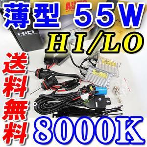 HIDフルキット / HB1 HI/LO切替式 / 8000K / 55W 薄型バラスト/ 防水加工 / 保証付き|autoagency