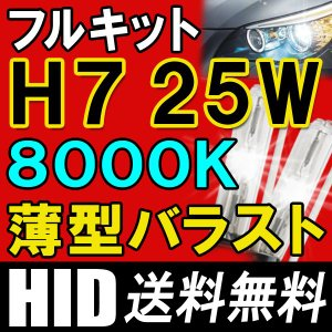 HIDフルキット / H7 / 8000K / 25W 薄型バラスト / 防水加工 / フォグ等に|autoagency