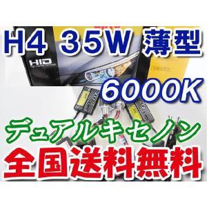 HIDフルキット / H4 / 35W デュアルキセノン 薄型バラスト / 6000K autoagency