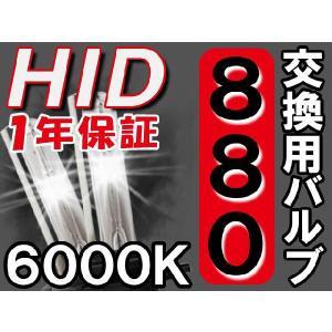 HID交換用バルブ / 880型 / 6000K / 2個セット / 1年保証 / 25W-35W-55W対応 autoagency