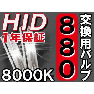 HID交換用バルブ / 880型 / 8000K / 2個セット / 1年保証 / 25W-35W-55W対応 autoagency