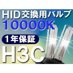 HID交換用バルブ / H3C / 10000K / 2個セット / 1年保証 / 25W-35W-55W対応 / 12V|autoagency