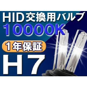HID交換用バルブ / H7 / 10000K / 2個セット / 1年保証 / 25W-35W-55W対応 / 12V|autoagency