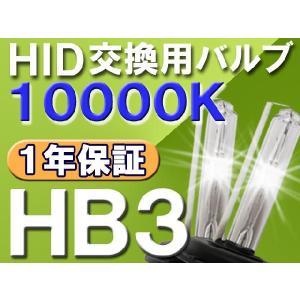HID交換用バルブ / HB3 / 10000K / 2個セット / 1年保証 / 25W-35W-55W対応 / 12V|autoagency