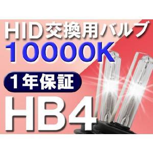 HID交換用バルブ / HB4 / 10000K / 2個セット / 1年保証 / 25W-35W-55W対応 / 12V autoagency
