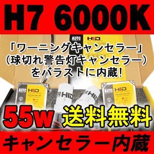HIDフルキット / H7 / 6000K  / 55W キャンセラー内蔵バラスト / ベンツ/BMW等に|autoagency