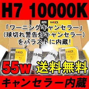 HIDフルキット / H7 / 10000K  / 55W  キャンセラー内蔵バラスト / ベンツ/BMW等に|autoagency