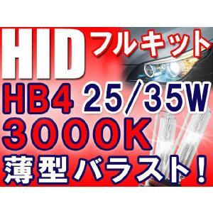HIDフルキット / HB4 / 3000K / (バラスト選択:25W/35W 薄型バラスト)  / リレー付き / 保証付き autoagency