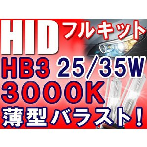 HIDフルキット / HB3 / 3000K / (バラスト選択:25W/35W 薄型バラスト)  / リレー付き / 保証付き|autoagency