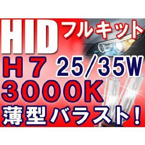 HIDフルキット / H7 / 3000K / (バラスト選択:25W/35W 薄型バラスト)  / リレー付き / 保証付き|autoagency