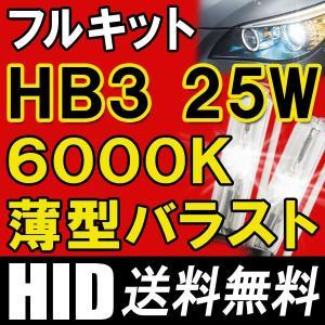 HIDフルキット / HB3 / 25W 薄型バラスト / 6000K /  リレー付き / 保証付き|autoagency