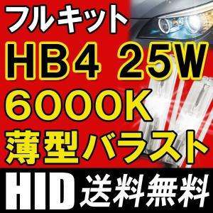 HIDフルキット / HB4 / 25W 薄型バラスト / 6000K /  リレー付き / 保証付き autoagency