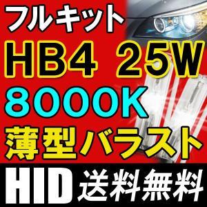 HIDフルキット / HB4 / 25W 薄型バラスト / 8000K /  リレー付き / 保証付き autoagency