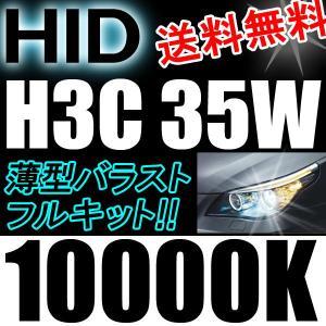 HIDフルキット / H3C 35W 薄型バラスト 10000K  / 保証付き|autoagency