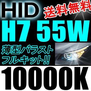 HIDフルキット / H7 / 10000K / 55W 薄型バラスト / 防水加工 / フォグ等に|autoagency