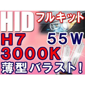 HIDフルキット / H7 / 3000K / 55W 薄型デジタルバラスト / フォグ等に|autoagency