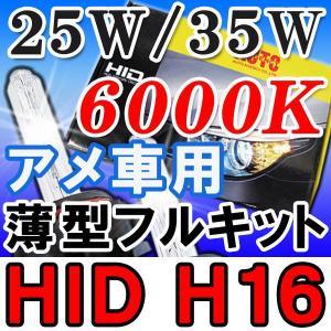 アメ車用H16 / 6000K / HIDフルキット / (バラスト選択:25W/35W 薄型デジタルバラスト)|autoagency