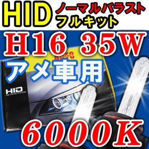 アメ車用H16 / 6000K / 35W 厚型バラスト / HIDフルキット / 保証付 / 防水加工|autoagency