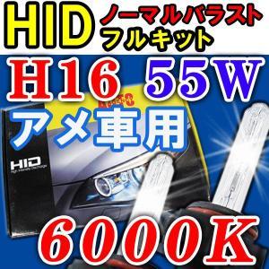 アメ車用H16 / 6000K / 55W 厚型バラスト / HIDフルキット / 保証付 / 防水加工|autoagency