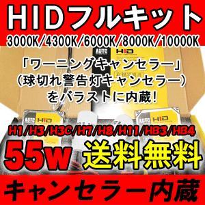 HIDフルキット / キャンセラー内蔵バラスト 55W  / ベンツ/BMW等に / (バルブの種類を選択下さい)|autoagency