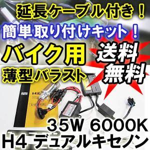 バイク用HID / H4 デュアルキセノン HI/LO切替式 6000K / 35W 薄型バラスト / 延長ケーブル付き|autoagency