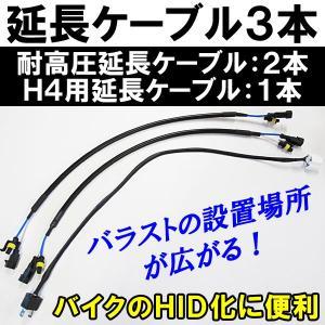 バイクのHID化に / 延長ケーブル3本 / (耐高圧延長ケーブル:2本) (H4用延長ケーブル:1本)|autoagency