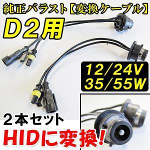 D2C/D2S/D2Rに対応 / HID変換ケーブル / (黒)カプラーダイレクト / 2本セット|autoagency