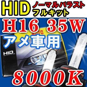 アメ車用H16 / 8000K / 35W 厚型バラスト / HIDフルキット / 保証付 / 防水加工|autoagency