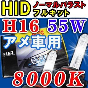 アメ車用H16 / 8000K / 55W 厚型バラスト / HIDフルキット / 保証付 / 防水加工|autoagency