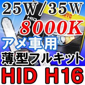 アメ車用H16 / 8000K / HIDフルキット / (バラスト選択:25W/35W 薄型デジタルバラスト)|autoagency
