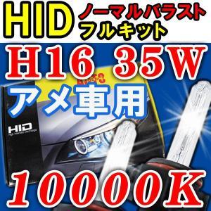 アメ車用H16 / 10000K / 35W 厚型バラスト / HIDフルキット / 保証付 / 防水加工|autoagency