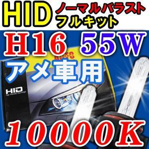 アメ車用H16 / 10000K / 55W 厚型バラスト / HIDフルキット / 保証付 / 防水加工|autoagency