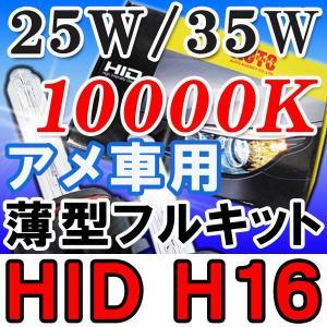 アメ車用H16 / 10000K / HIDフルキット / (バラスト選択:25W/35W 薄型デジタルバラスト)|autoagency