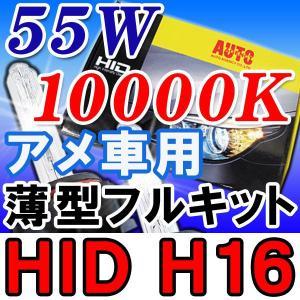 アメ車用H16 / 10000K / 55W  薄型バラスト / HIDフルキット / 保証付 / 防水加工|autoagency
