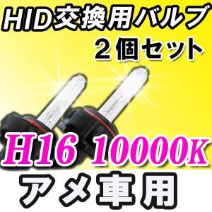 アメ車用H16 / 10000K / 交換用バルブ バーナー / 2個セット / 25W-35W-55W対応|autoagency