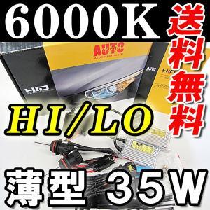 HIDフルキット / HB1 HI/LO切替式 / 6000K / 35W 薄型バラスト/ 防水加工 / 保証付き|autoagency
