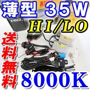 HIDフルキット / HB1 HI/LO切替式 / 8000K / 35W 薄型バラスト/ 防水加工 / 保証付き|autoagency