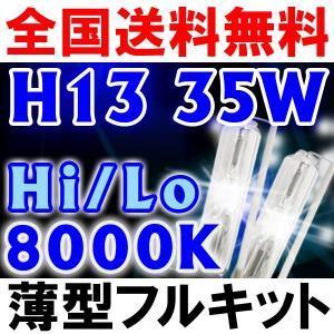 HIDフルキット / H13 HI/LO切替式 / 8000K / 35W 薄型バラスト / 防水加工 autoagency