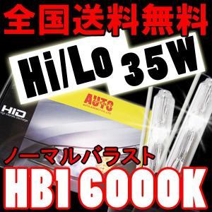 HIDフルキット / HB1 HI/LO切替式 / 6000K / 35W 厚型バラスト/ 防水加工 / 保証付き|autoagency