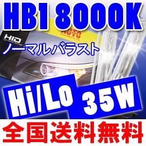 HIDフルキット / HB1 HI/LO切替式 / 8000K / 35W 厚型バラスト/ 防水加工 / 保証付き|autoagency