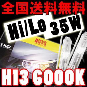 HIDフルキット / H13 HI/LO切替式 / 6000K / 35Wノーマル / 防水加工 autoagency