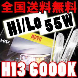HIDフルキット / H13 HI/LO切替式 / 6000K / 55Wノーマル / 防水加工 autoagency