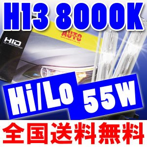HIDフルキット / H13 HI/LO切替式 / 8000K / 55Wノーマル / 防水加工 autoagency