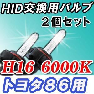 (トヨタ86用) HID交換用バルブ バーナー /  H16 / 6000K / 2個セット / 1年保証 / 25W-35W-55W対応 / 12V / TOYOTA86 / PSX24W|autoagency
